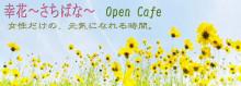 月野るな流~笑いに満ちあふれた生き方とは~-幸花opencafe